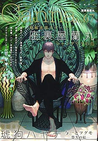オリジナルボーイズラブアンソロジーCanna Vol.67 (オリジナルボーイズラブアンソロジー Canna)