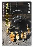 イモと日本人―民俗文化論の課題 (ニュー・フォークロア双書)