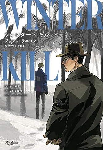 ウィンター・キル (モノクローム・ロマンス文庫)