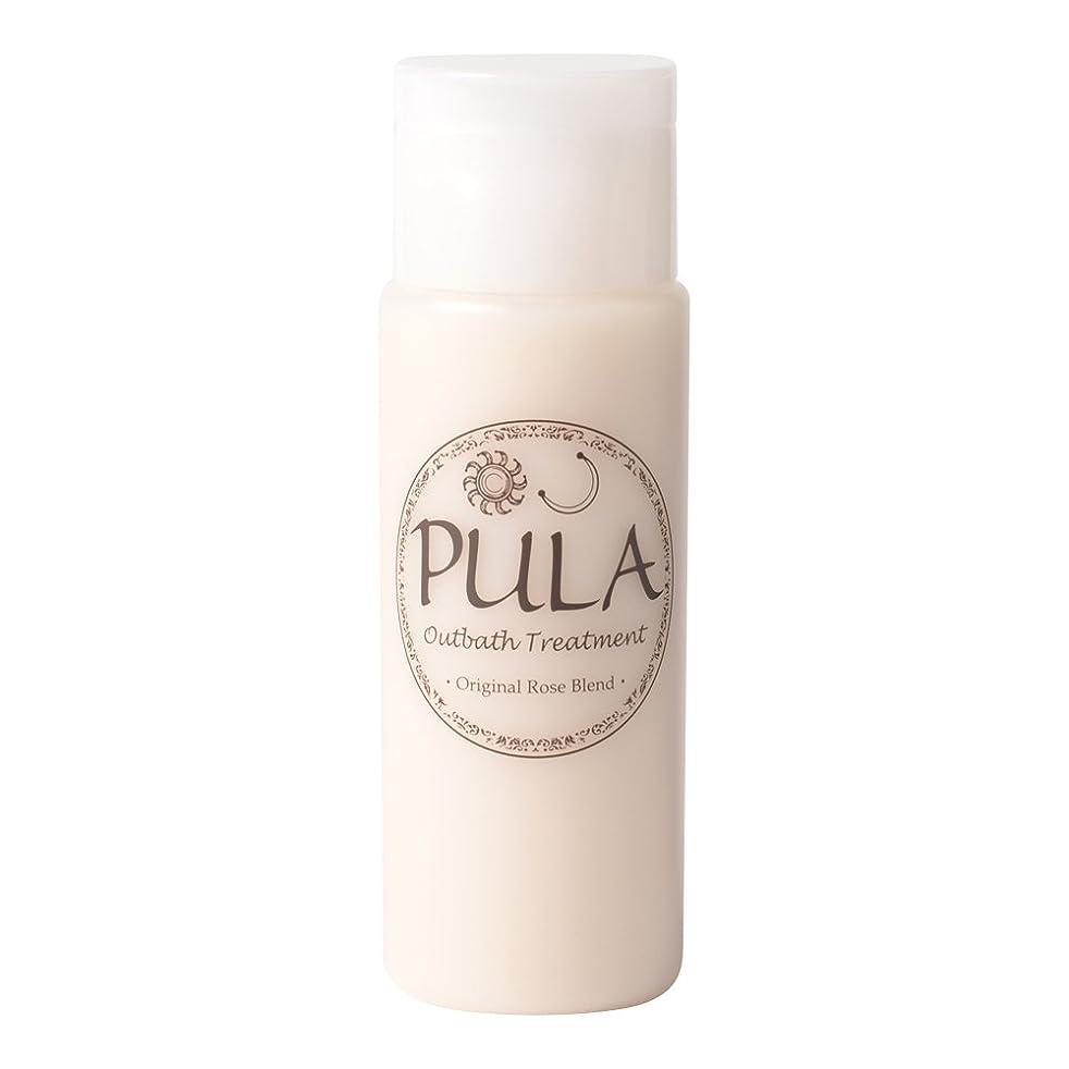 複雑な石油王子プーラ アウトバストリートメント 150mL 【ローズの香り】洗い流さないタイプのトリートメント  ヘッドスパ専門店 PULA