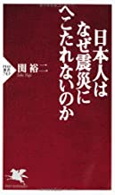 表紙: 日本人はなぜ震災にへこたれないのか (PHP新書)   関裕二