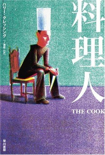 料理人 (ハヤカワ文庫 NV 11)