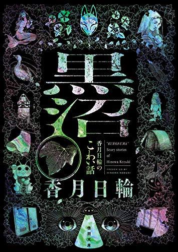 黒沼 香月日輪のこわい話 (徳間文庫)