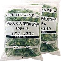 アイガー かんたん便利野菜 お手がる オクラSS 500g 2袋セット インドネシア産 業務用【 冷凍 】