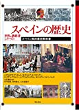 スペインの歴史――スペイン高校歴史教科書 (世界の教科書シリーズ)