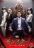 モンスター ~その愛と復讐~ DVD-BOX1