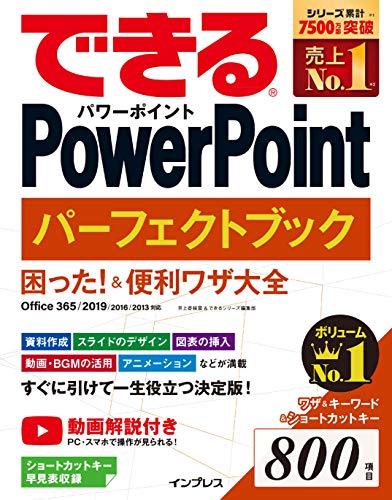 できるPowerPoint パーフェクトブック 困った!&便利ワザ大全 Office 365/2019/2016/2013 対応 できるシリーズ