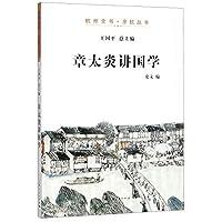章太炎讲国学/杭州全书余杭丛书