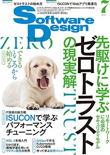 Software Design 2021年7月号 雑誌版(紙)