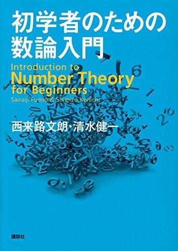 初学者のための数論入門の詳細を見る