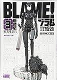 新装版 BLAME!(3) (KCデラックス)