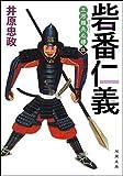 三河雑兵心得 : 5 砦番仁義 (双葉文庫)