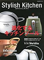 Stylish Kitchen [スタイリッシュ キッチン] (柴田書店MOOK)