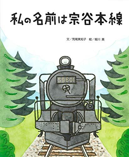 私の名前は宗谷本線〔北海道〕 (ちょっと昔の子どもたちのくらし3)の詳細を見る