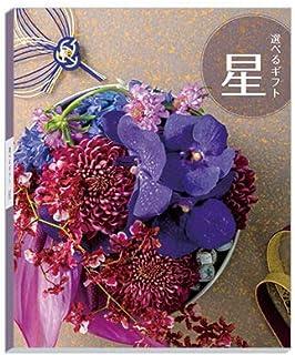 特選カタログギフト 選べるギフト 星コース 51,210円