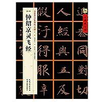 钟绍京灵飞经(唐小楷)/书家案头必备碑帖100种/中国好字帖