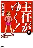 主任がゆく! (1) (ぶんか社コミックス)