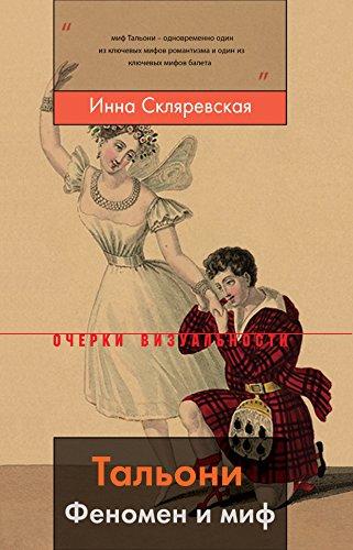 Тальони. Феномен и миф (Очерки визуальности) (Russian Edition)