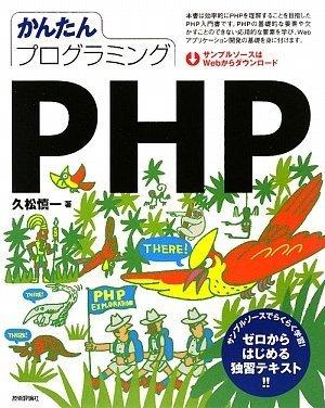 かんたんプログラミング PHP