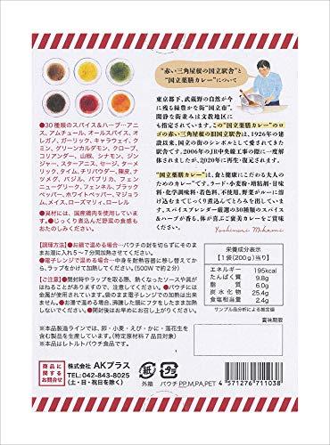 国立薬膳カレーチキン200g×10個