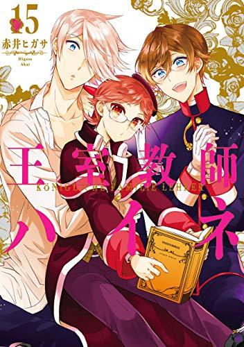 王室教師ハイネ (15) (Gファンタジーコミックス)の詳細を見る
