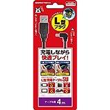 ニンテンドースイッチ用USBケーブル『L型充電ケーブルSW (4m) 』 -SWITCH-