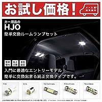 【お試し価格】 DA64W エブリイワゴンハイルーフ(エブリィ/エブリー) [H17.8~H27.2] 簡単交換 LED ルームランプ 2点セット 室内灯 SMD LED スズキ 入門 エントリーモデル