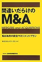 間違いだらけのM&A―転ばぬ先の統合マネジメントプラン