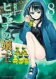 ヒマチの嬢王 (8) (裏少年サンデーコミックス)