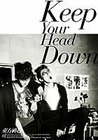 왜(ウェ)(Keep Your Head Down)日本ライセンス盤 (初回生産限定盤)
