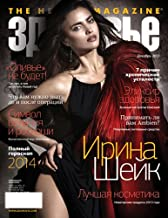 zdorovie magazine