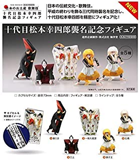 日本のお土産 歌舞伎 十代目松本幸四郎 襲名記念フィギュア [全5種セット(フルコンプ)]
