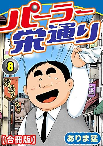 パーラー栄通り【合冊版】(8) (ヤング宣言)