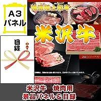景品 パネル 目録 ビンゴ 二次会 米沢牛 焼肉用 景品パネル&引換券付き目録