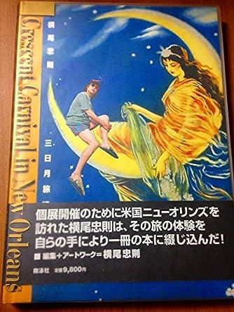横尾忠則 三日月旅行