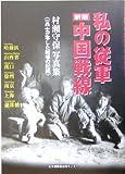 私の従軍中国戦線―村瀬守保写真集 一兵士が写した戦場の記録