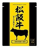 松阪牛ビーフカレー 160g