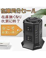 AUOPLUS 電源タップ タワー式 8個AC口 コンセント 4USBポート ハブ 一括スイッチ トリプルタップ oaタップ たこ足配線 延長コード 2m 雷ガード テーブルタップ (2段)