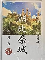 お城のカード 登城記念カード 朝比奈城