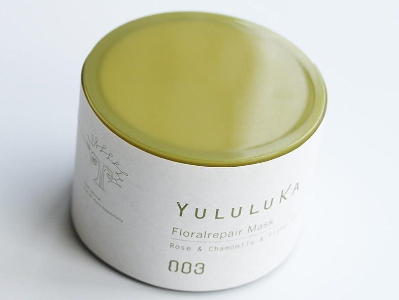 YULULUKA ユルルカ フローラルリペア マスク <ヘアートリートメント>