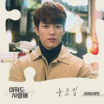 Love Returns (KBS 2TV DRAMA) OST Part.8