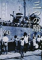 三つの願い 隠された戦後引揚げの悲劇