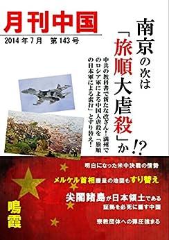 [鳴霞]の月刊中国 2014.7月号