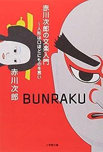 赤川次郎の文楽入門―人形は口ほどにものを言い