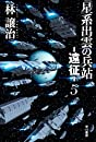 星系出雲の兵站―遠征― 5