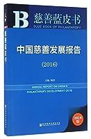 慈善蓝皮书:中国慈善发展报告(2016)