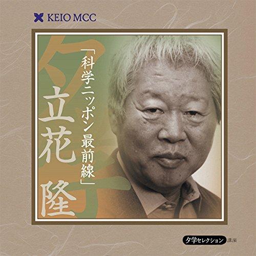 『慶應MCC夕学セレクション「科学ニッポン最前線」』のカバーアート