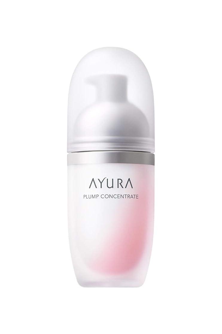 付録テスト品アユーラ (AYURA) プランプコンセントレート 40mL 〈 美容液 〉 もっちりとした ハリ感を生む エイジングケア 美容液