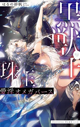 黒獣王の珠玉 愛淫オメガバース【イラスト入り】 (ビーボーイスラッシュノベルズ)