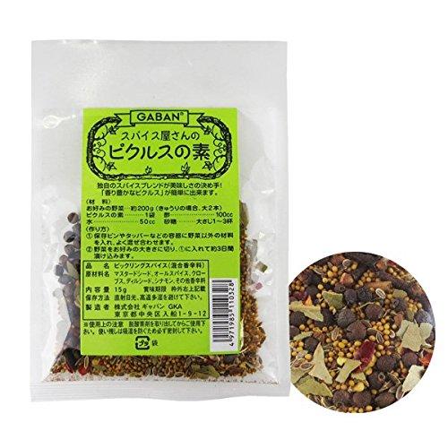 食塩無添加 スパイス屋さんの ピクルス の 素 GAVAN 15g×3袋セット